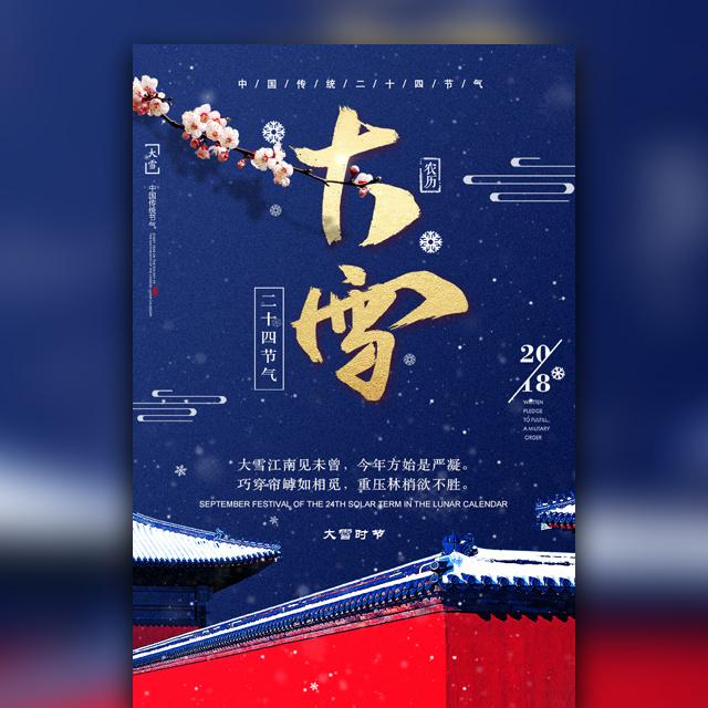 中国传统二十四节气之大雪宣传