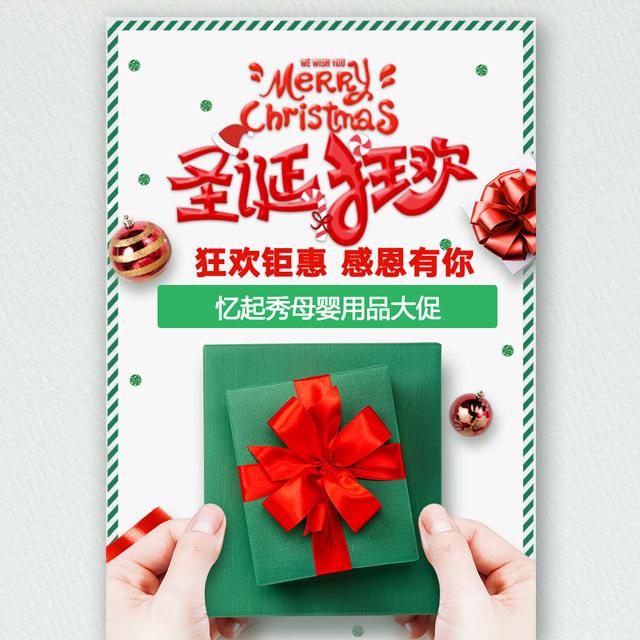 圣诞节元旦节母婴店实体店活动促销母婴用品促销