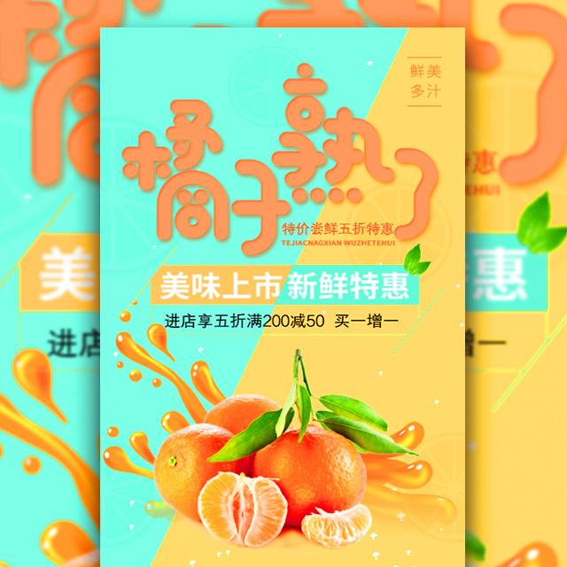 水果美味橘子活动促销时尚宣传