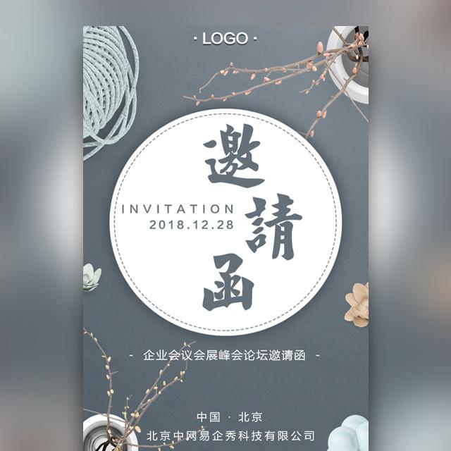 高端清新时尚复古中国风企业会议会展峰会论坛邀请函