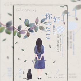 你好2019清新文艺相册心情日志