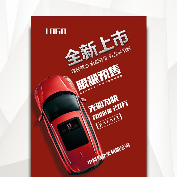 汽车新品发售宣传展销会