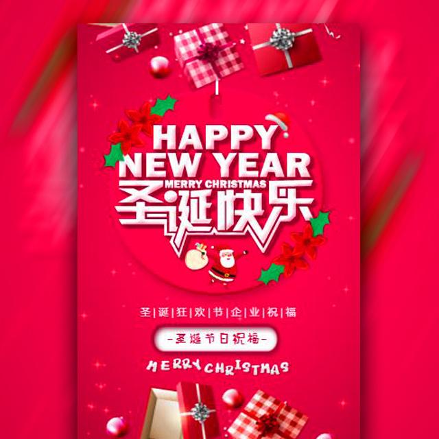 清新飘雪圣诞节快乐企业祝福通用