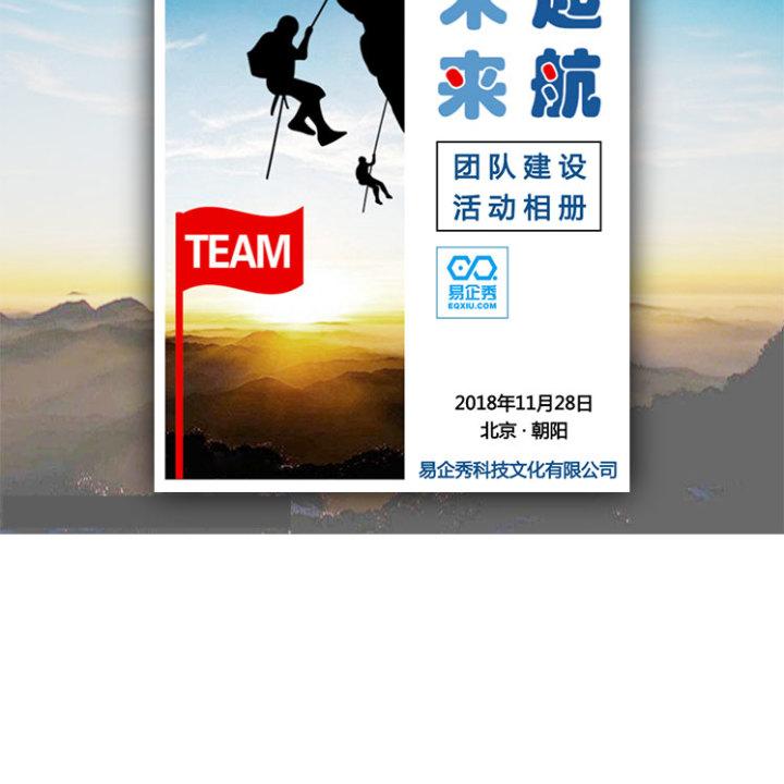 团队风采公司团建活动相册宣传