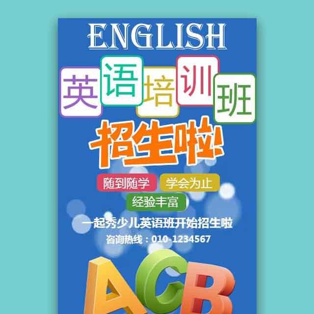 英语培训班课外辅导班少儿英语班招生