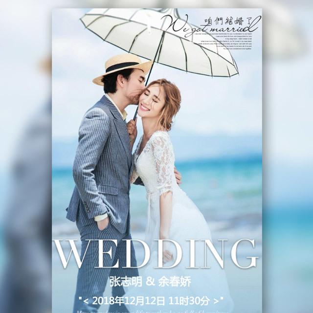 结婚婚礼邀请函请柬请帖婚宴简约大图杂志风唯美