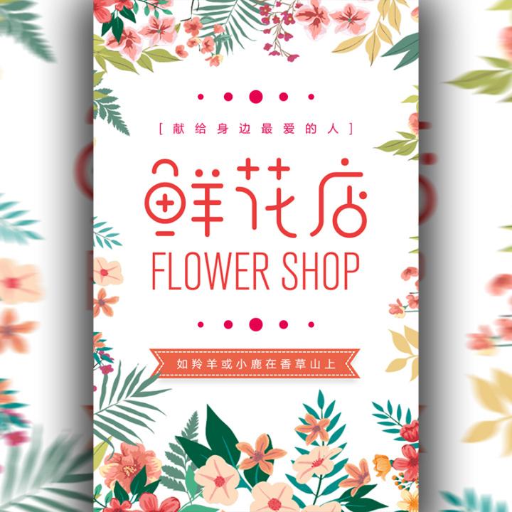 清新文艺鲜花店开业宣传优惠促销活动宣传模板