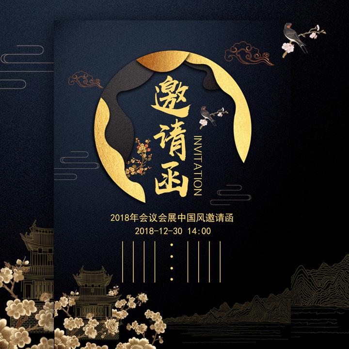 商务会议展会中国风邀请函房地产典雅邀请函