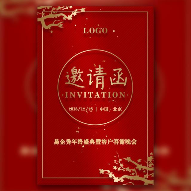 高端红金企业年会年终盛典邀请函通用模板