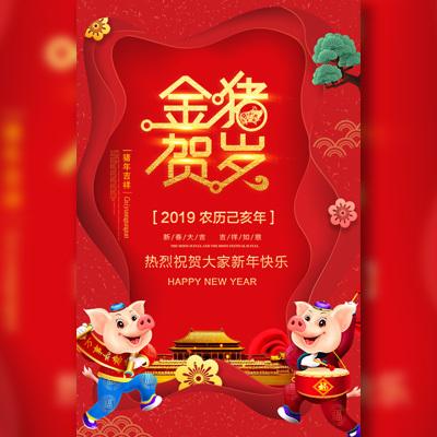 金猪贺岁企业个人猪年贺卡猪年祝福新年快乐元旦快乐