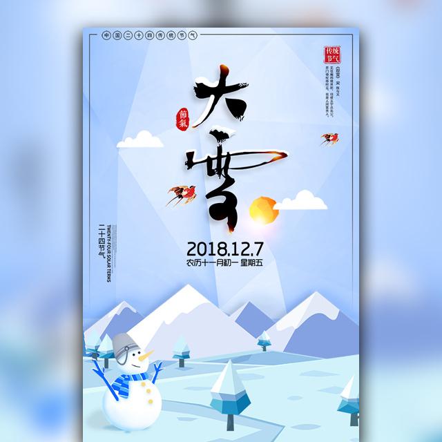 几何风中国传统二十四节气之大雪