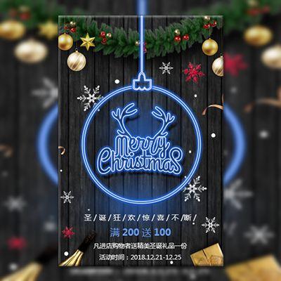 炫彩卡通圣诞节活动促销商场活动服装服饰促销