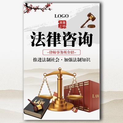 律师事务所法律讲堂法律咨询法律顾问法务公司介绍