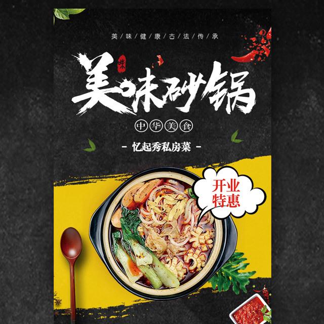 美味砂锅砂锅饭快餐外卖餐厅活动开业店庆宣传邀请函