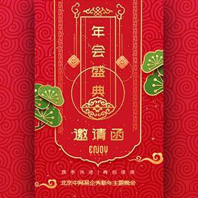 中国风高端喜庆大气年会邀请函
