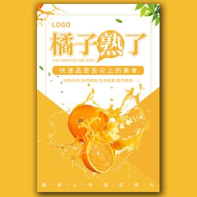 橘子促销橘子采摘橙子促销水果促销鲜橙脐橙介绍