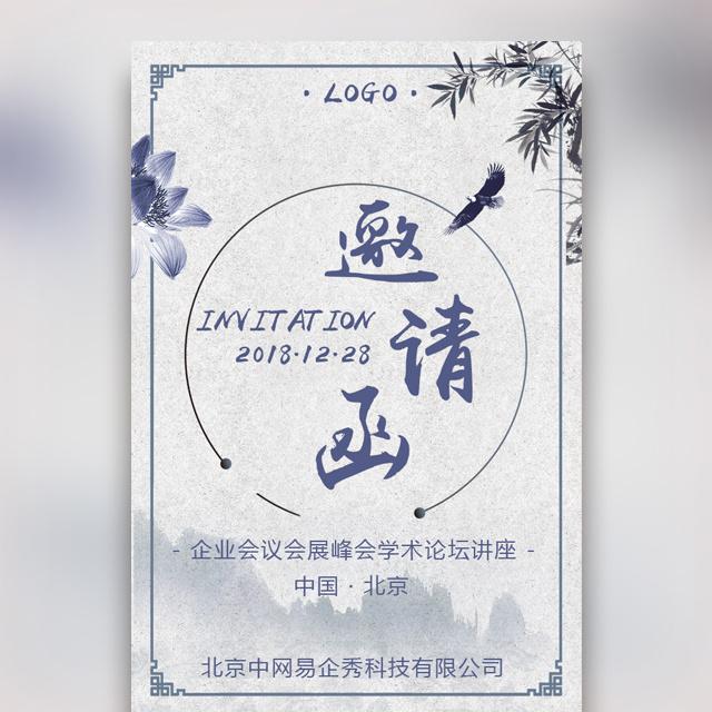高端复古水墨中国风企业会议会展峰会学术论坛邀请函