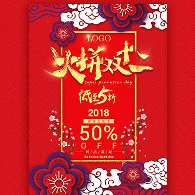 震撼中国红火拼双十二电商店铺活动促销通用模板