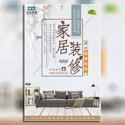 家居装修宣传展示介绍装饰