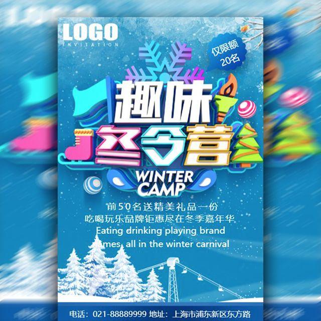 冬令营旅游时尚大气风格