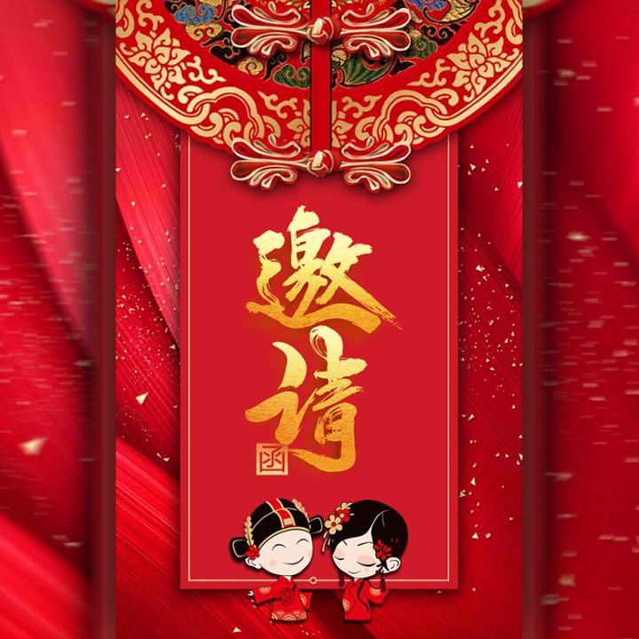 中国红喜庆中式婚礼婚庆邀请函婚礼请帖模板
