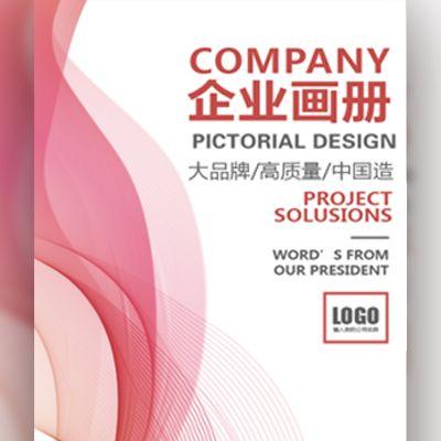 简约线条商务企业画册公司介绍宣传画册企业宣传
