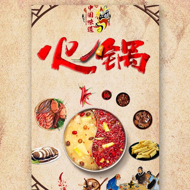 双12火锅店餐厅开业周年店庆活动促销宣传