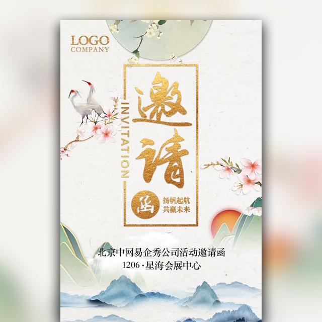 中国风水墨金色邀请函企业活动宣传周年庆会议展会