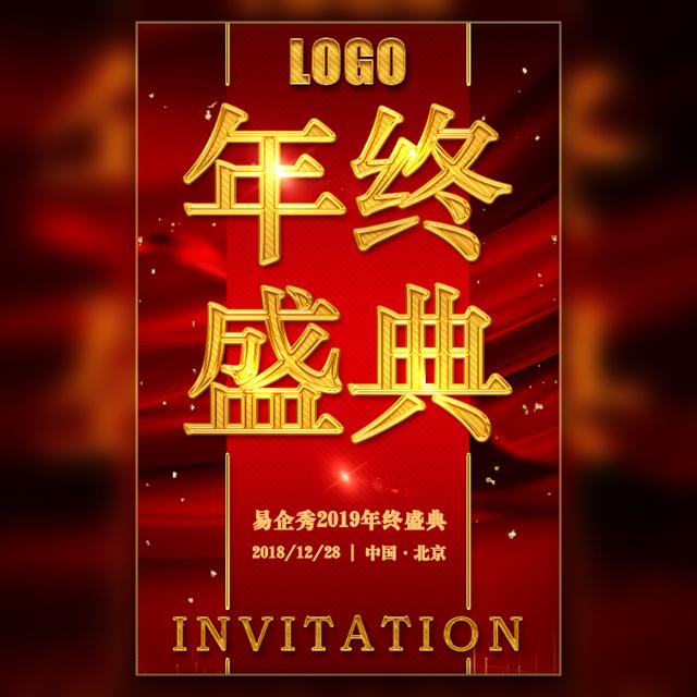 酷炫版快闪高端红金动态企业年会年终盛典邀请函