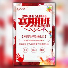 红色大气寒假艺术培训兴趣班招生宣传