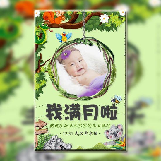 可爱森林冒险记宝宝满月宴百日宴周岁生日邀请函