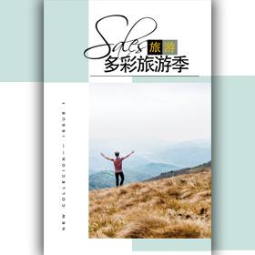 简约时尚文艺清新旅行纪念相册