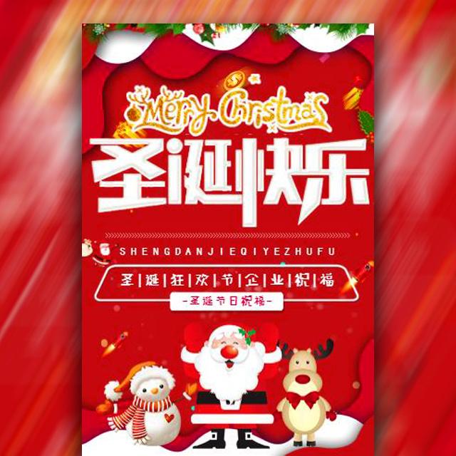 飘雪创意圣诞节快乐企业祝福通用