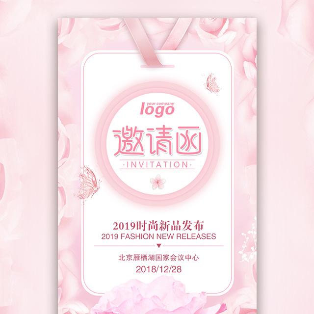 粉色花瓣简约邀请函小清新发布会邀请函2019新品发布
