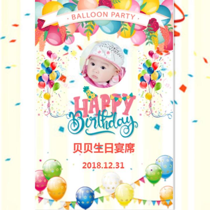 宝宝生日周岁满月宴席邀请函
