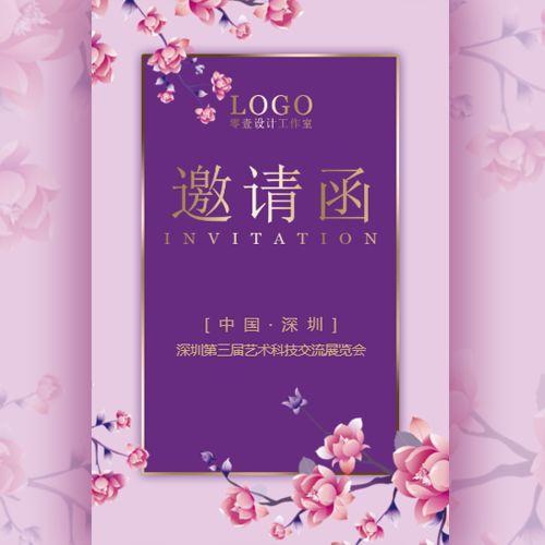 粉紫色奢华高端大气邀请函年会年终盛典