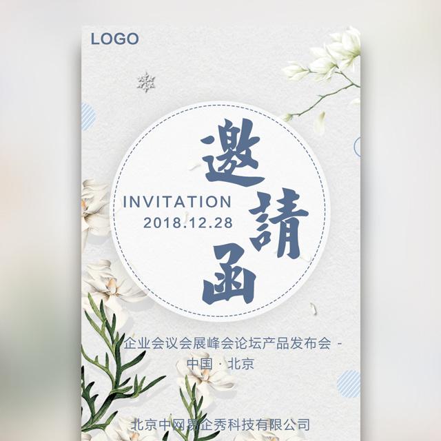 高端复古花朵企业会议会展峰会论坛产品发布会邀请函