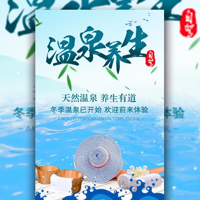 蓝色小清新养生温泉旅游时尚宣传