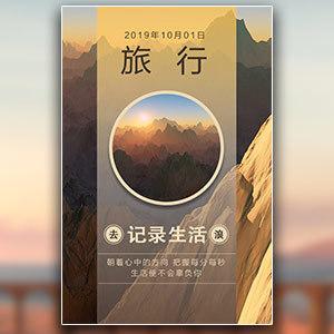 文艺旅行摄影相册游记记录