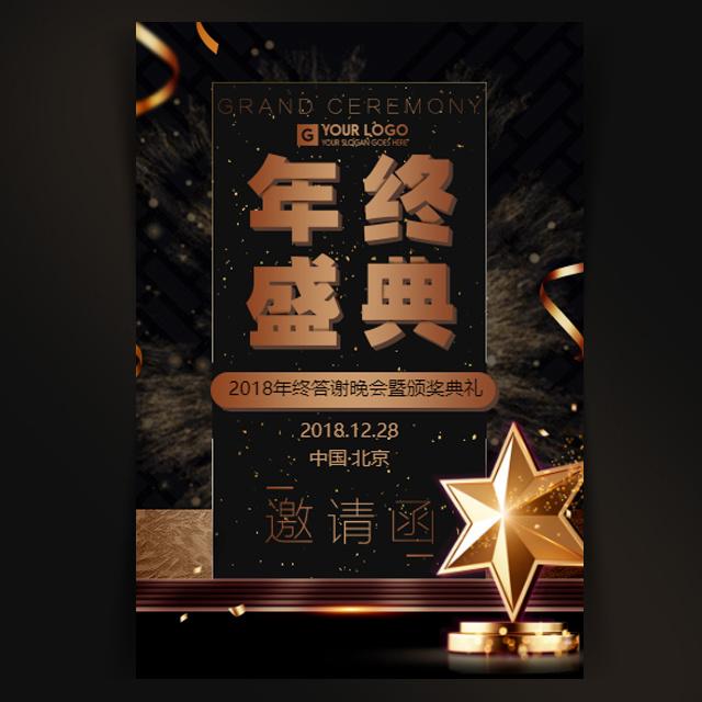 视频高端闪耀年终盛典招商合作邀请函