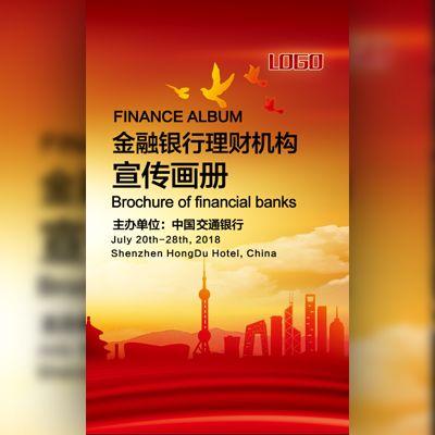 金融理财银行宣传画册产品宣传公司介绍理财产品