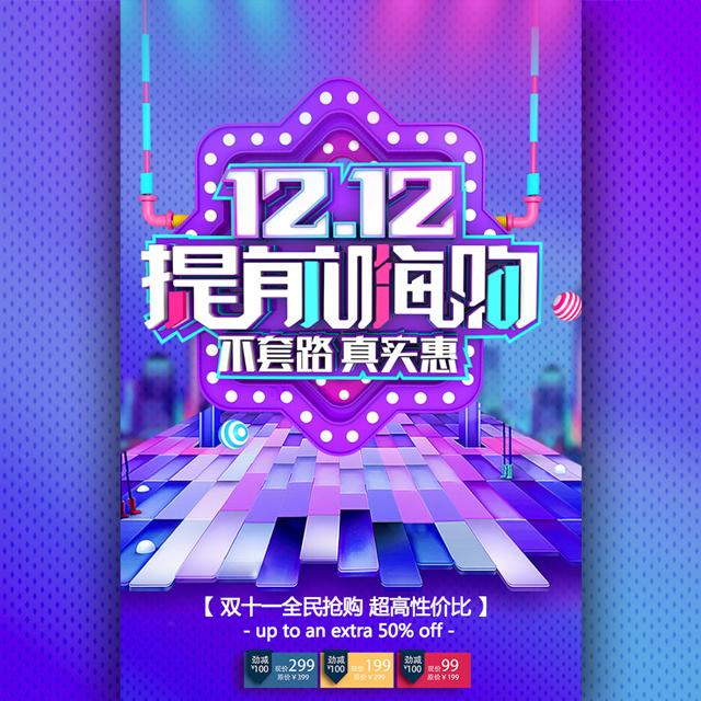 双12快闪动感蓝紫嗨购促销宣传活动邀请函