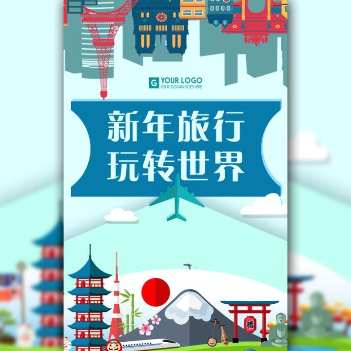 旅行社新年旅游路线推荐推广通用