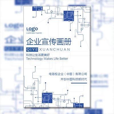 蓝色科技商务企业画册公司简介公司宣传画册