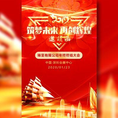 红色高端大气年会邀请函年终盛典年度盛典总结会