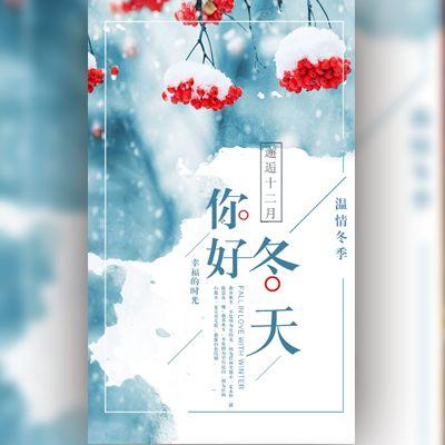 冬天你好十二月心灵鸡汤音乐相册自媒体宣传