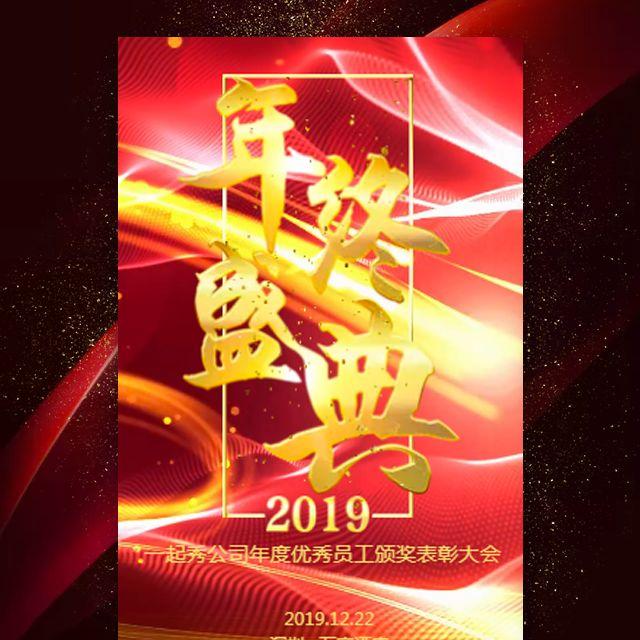 炫酷特效高端华丽大气中国红年度盛典邀请函