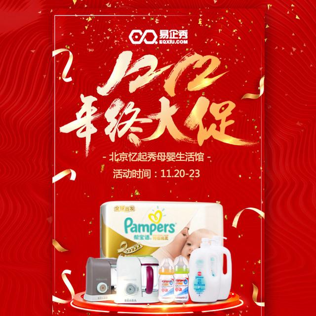 双12双十二母婴用品活动促销母婴实体店微商创意快闪