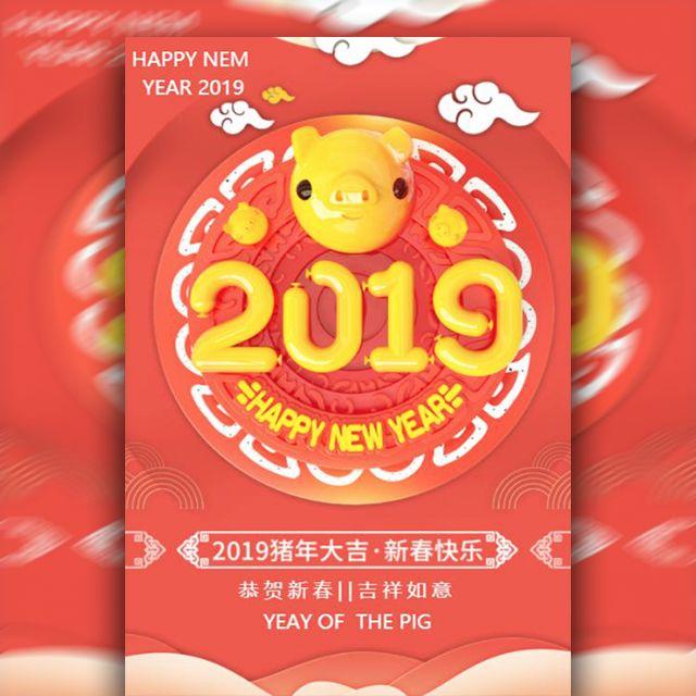 新年大吉祝福时尚喜庆宣传