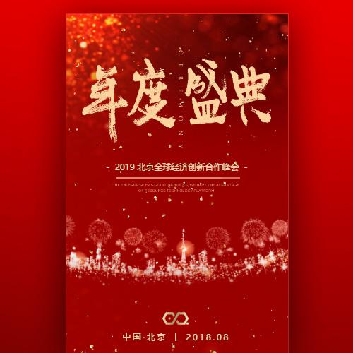 快闪喜庆红年度盛典高端商务新品发布推广宣传邀请函